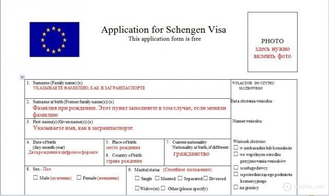 заполнение анкеты на американскую визу образец - фото 6